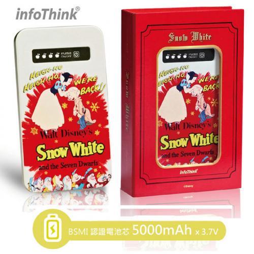 Priness PB-SNOW WHITE 5000mAh